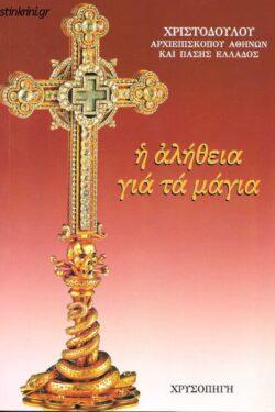 i-alitheia-gia-ta-magia