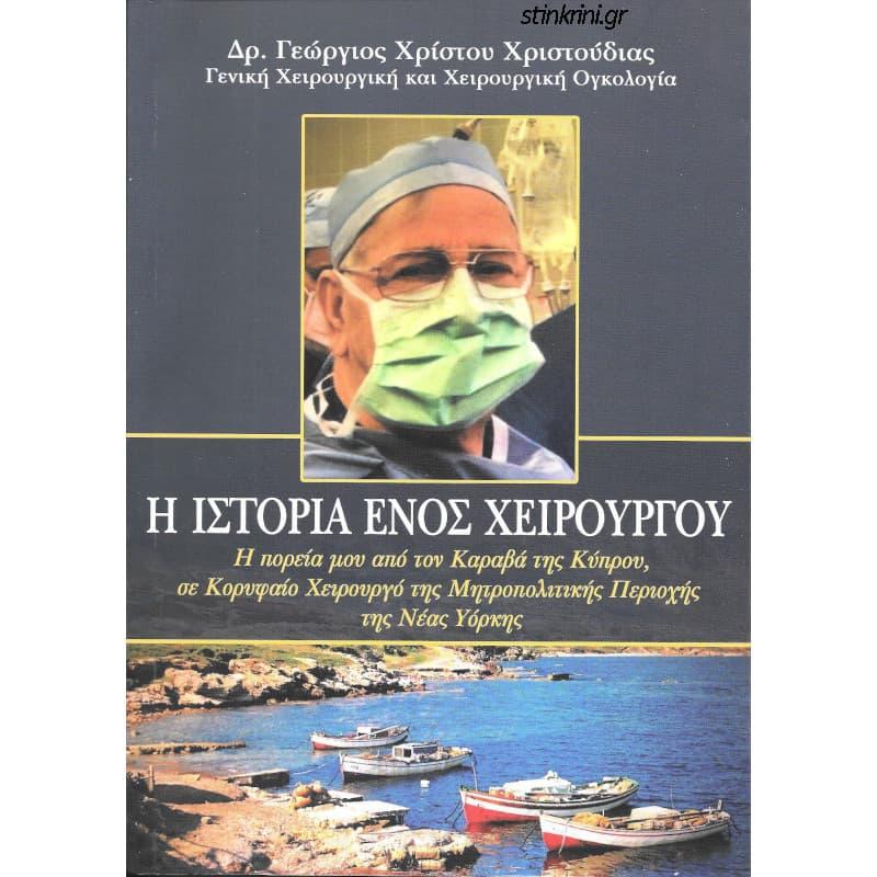 i-istoria-enos-cheirourgou1