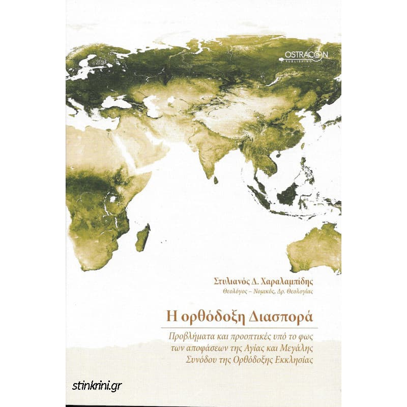 i-orthodoxi-diaspora