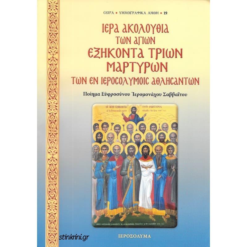 iera-akolouthia-ton-agion-exikonta-trion-martyron-ton-en-ierosolymois-athlisanton