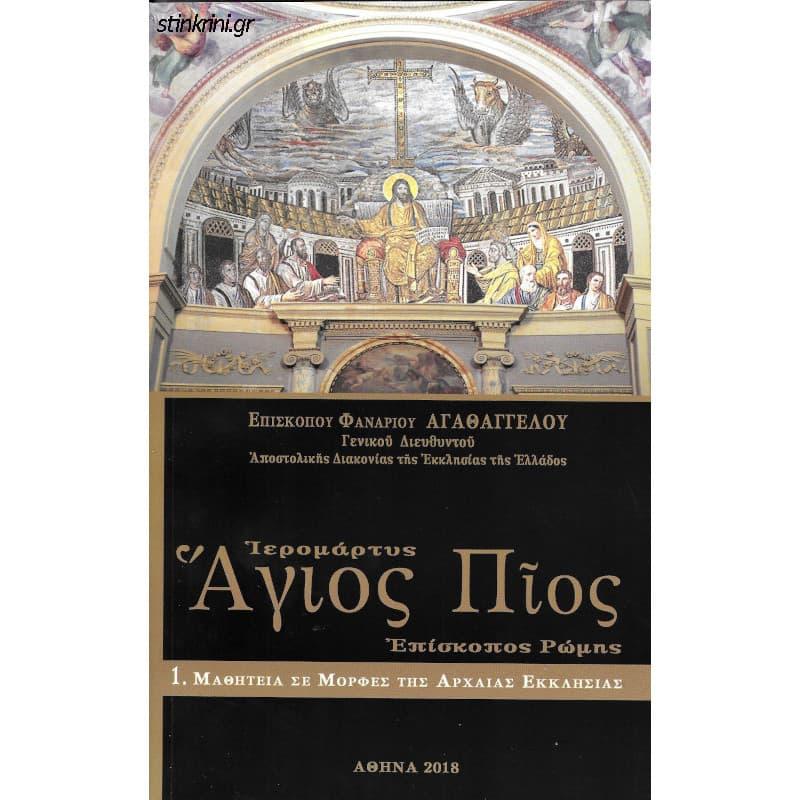 ieromartys-agios-pios-episkopos-romis