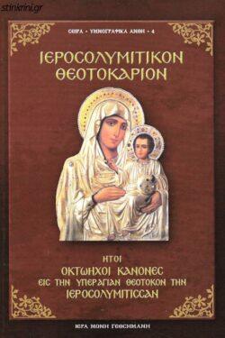 ierosolymitikon-theotokarion