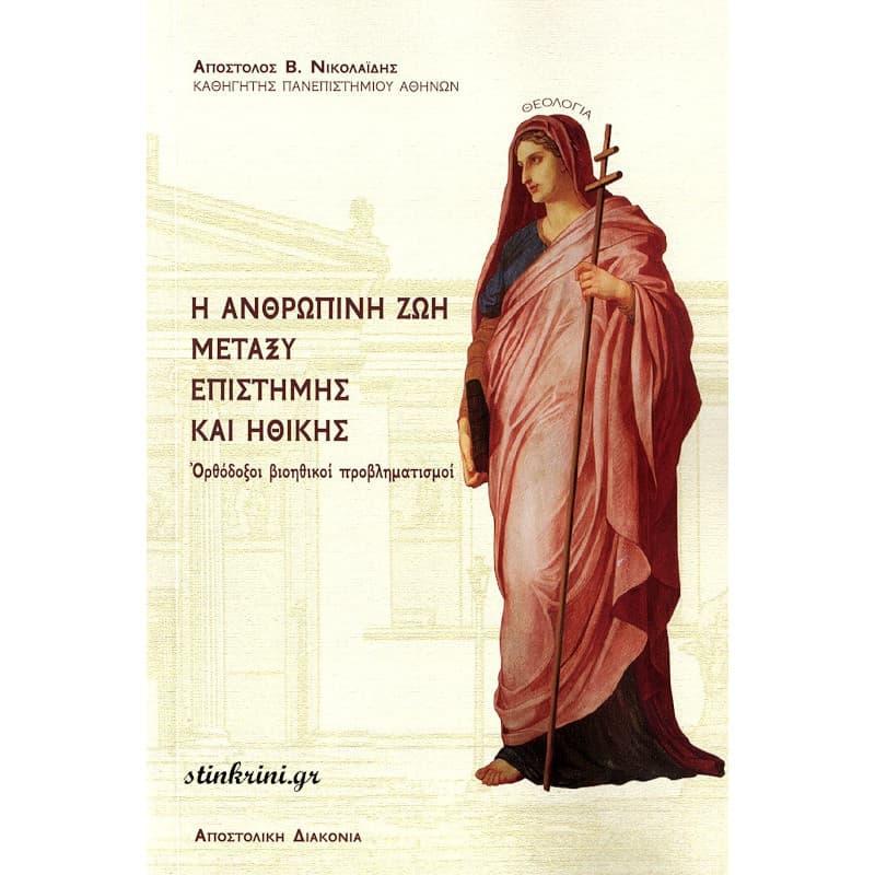 img-i-anthropini-zoi-metaxi-epistimis-kai-ithikis