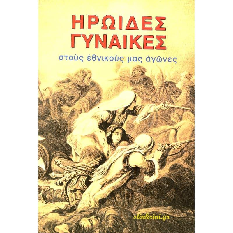 img-iroides-gynaikes-stous-ethnikous-mas-agones