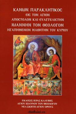img-kanon-paraklitikos-eis-ton-agion-apostolon-kai-evangelistin-ioannin-ton-theologon-igapimenon-mathitin-tou-kyriou