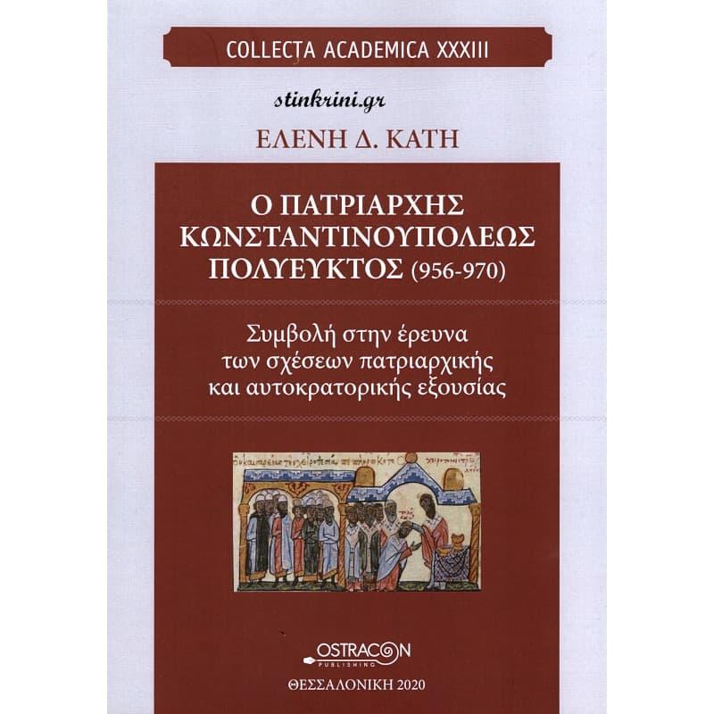 img-o-patriarchis-konstantinoupoleos-polyefktos-956-970