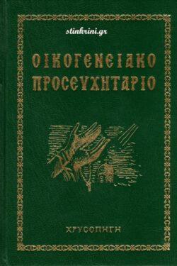 img-oikogeneiako-prosefchitario