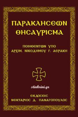 img-parakliseon-thisavrisma