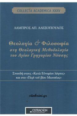 img-theologia-kai-filosofia-sti-theologiki-methodologia-tou-agiou-grigoriou-nyssis
