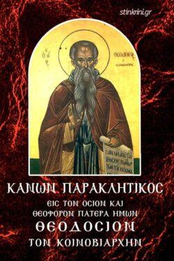 kanon-paraklitikos-eis-ton-osion-kai-theoforon-patera-imon-theodosion-ton-koinoviarchin