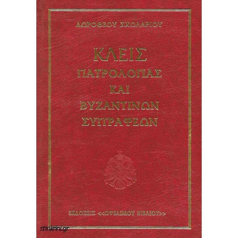 kleis-patrologias-kai-vyzantinon-syngrafeon