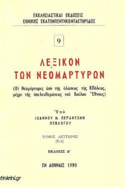 lexikon-ton-neomartyron-defteros-tomos