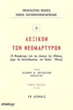 lexikon-ton-neomartyron-protos-tomos
