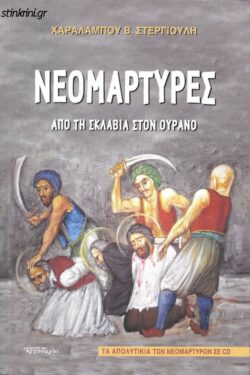 neomartyres