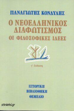 o-neoellinikos-diafotismos