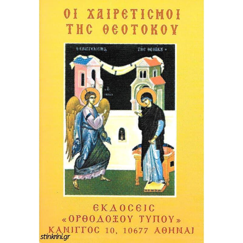 oi-chairetismoi-tis-theotokou