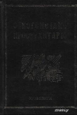 oikogeneiako-prosefchitario