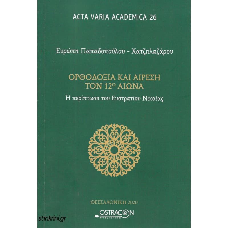 orthodoxia-kai-airesi-ton-12o-aiona