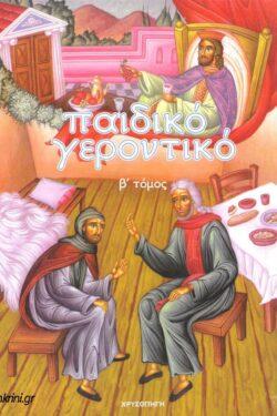 paidiko-gerontiko-defteros-tomos