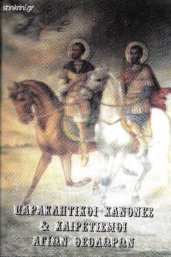 paraklitikoi-kanones-kai-chairetismoi-agion-theodoron