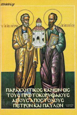 paraklitikos-kanon-eis-tous-protokoryfaious-agious-apostolous-petron-kai-pavlon