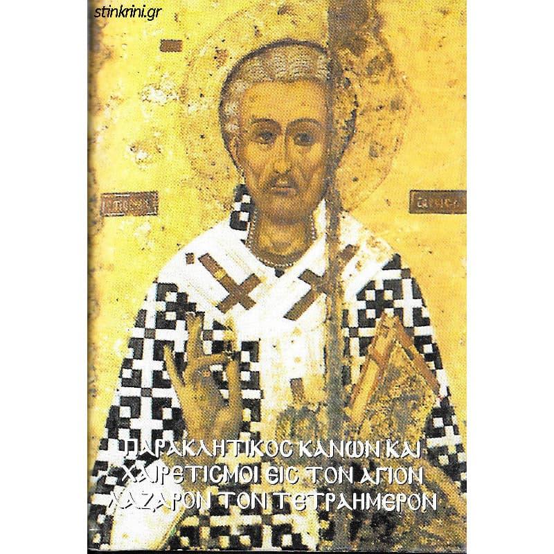 paraklitikos-kanon-kai-chairetismoi-eis-ton-agion-lazaron-ton-tetraimeron
