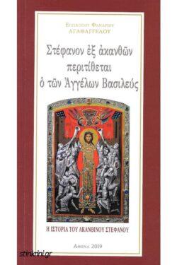 stefanon-ex-akanthon-peritithetai-o-ton-angelon-vasilefs