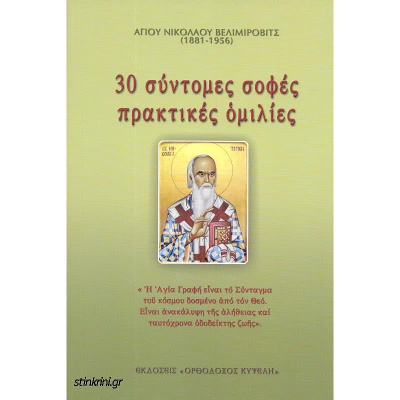 30-syntomes-sofes-praktikes-omilies
