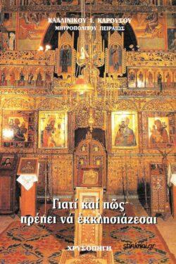giati-kai-pos-prepei-na-ekklisiazesai