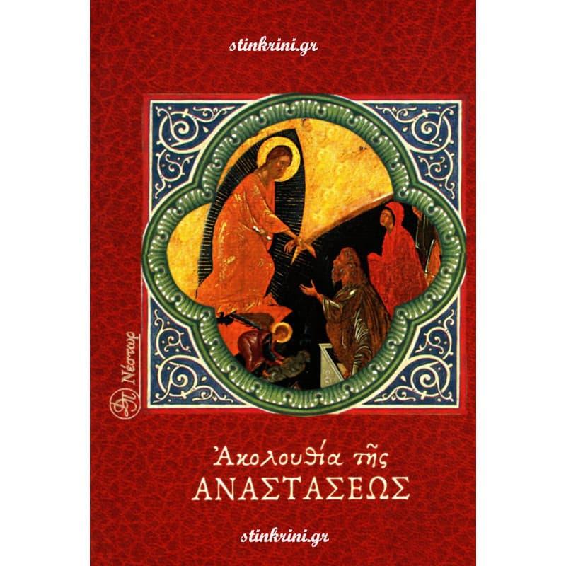 img-akolouthia-tis-anastaseos