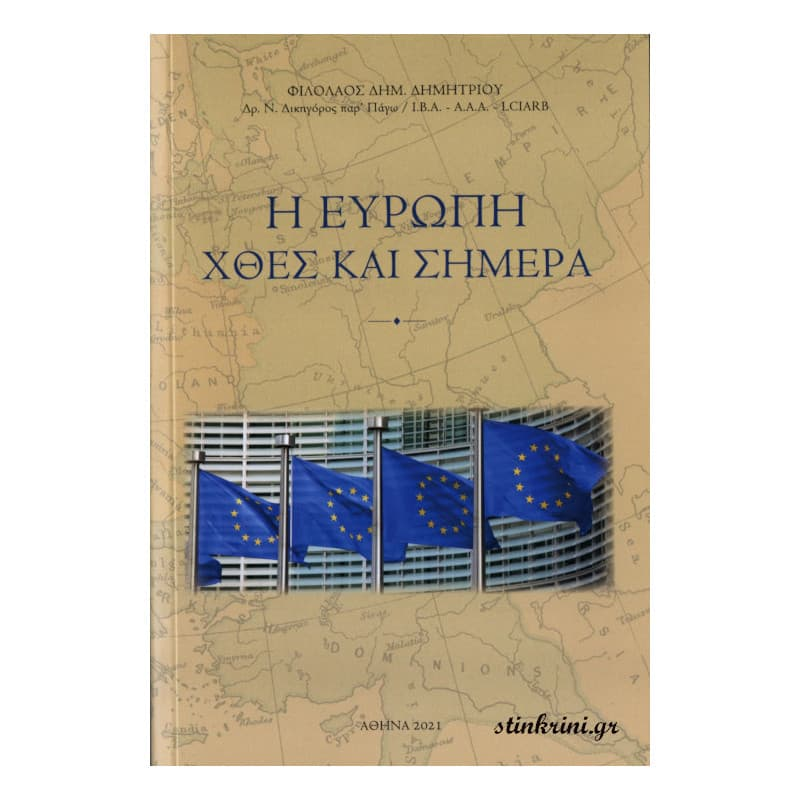 img-i-evropi-chthes-kai-simera