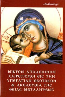 img-mikron-apodeipnon-chairetismoi-eis-tin-yperagian-theotokon-kai-akolouthia-tis-theias-metalipseos