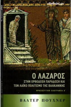 img-o-lazaros-stin-orthodoxi-paradosi-kai-ton-laiko-politismo-tis-valkanikis