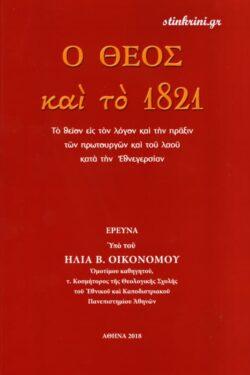 img-o-theos-kai-to-1821