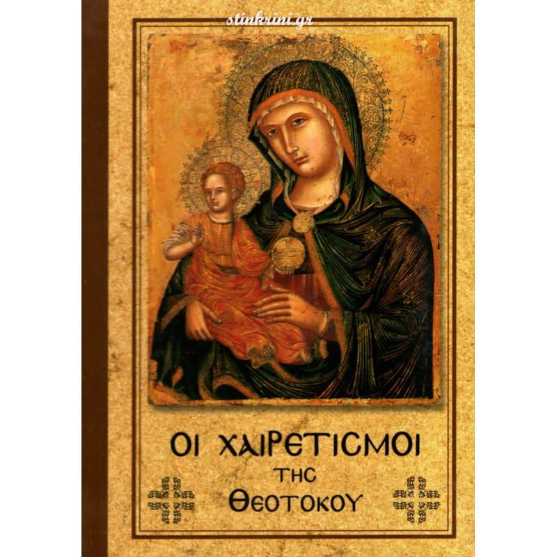 img-oi-chairetismoi-tis-theotokou-2