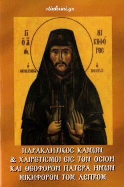 img-paraklitikos-kanon-kai-chairetismoi-eis-ton-osion-kai-theoforon-patera-imon-nikiforon-ton-lepron