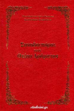 img-synodoiporoi-tou-theiou-dramatos