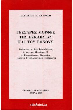 img-tessares-morfes-tis-ekklisias-kai-tou-ethnous