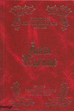 logia-kardias