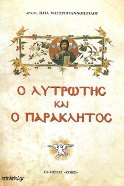 o-lytrotis-kai-o-paraklitos