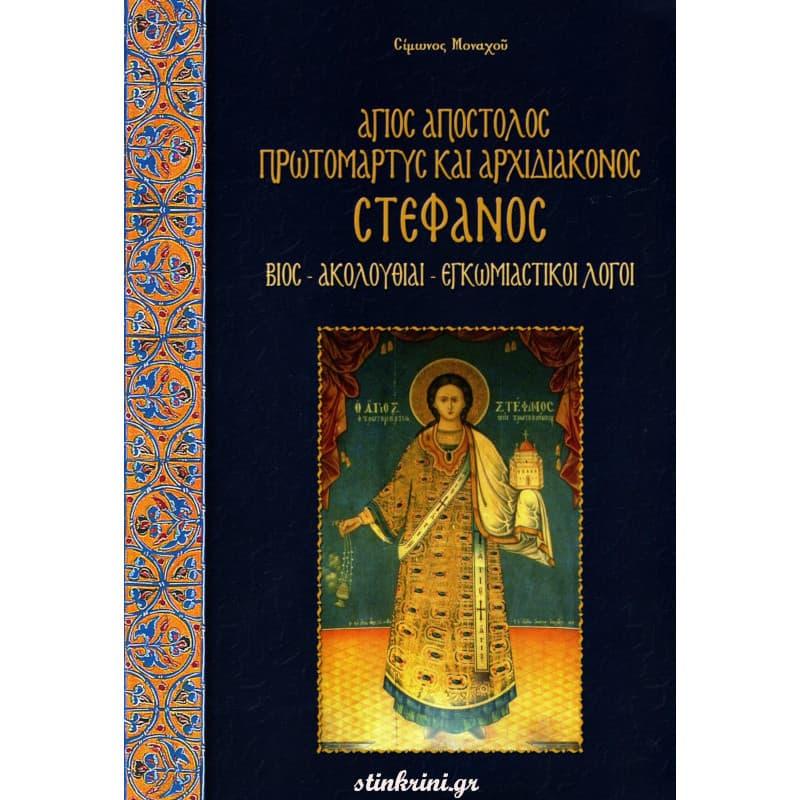 img-agios-apostolos-protomartys-kai-archidiakonos-stefanos