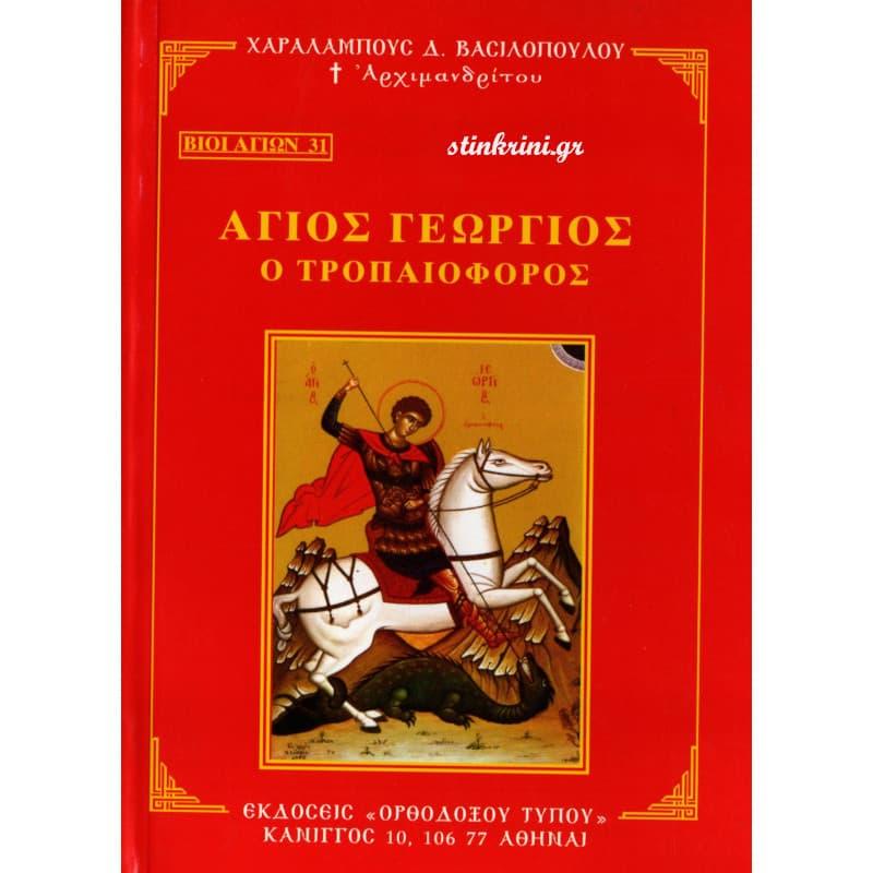 img-agios-georgios-o-tropaioforos