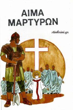 img-aima-martyron