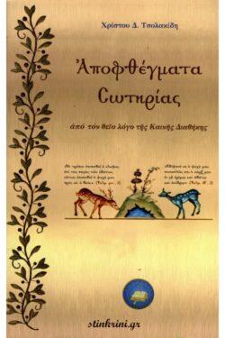 img-apofthegmata-sotirias-apo-ton-theio-logo-tis-kainis-diathikis
