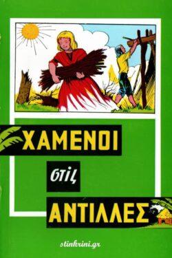 img-chamenoi-stis-antilles