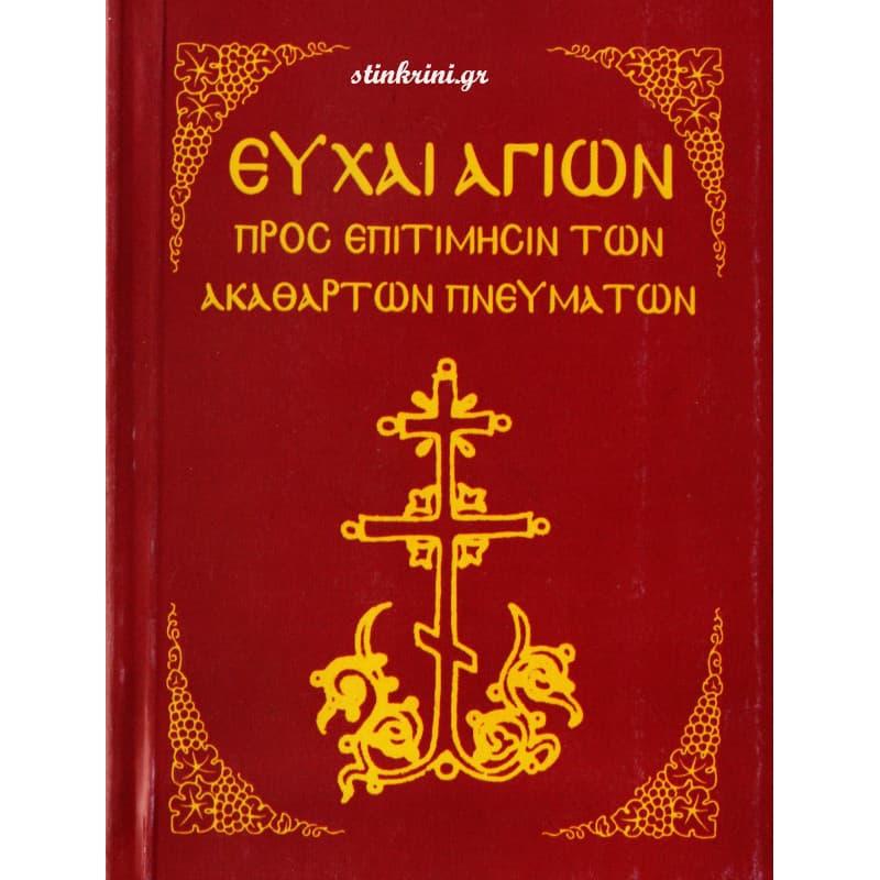 img-efchai-agion-pros-epitimisin-ton-akatharton-pnevmaton