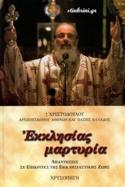 img-ekklisias-martyria