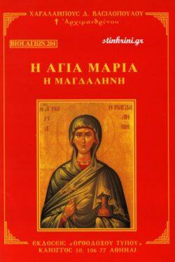 img-i-agia-maria-i-magdalini