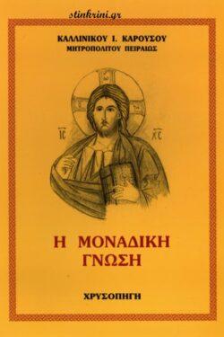 img-i-monadiki-gnosi