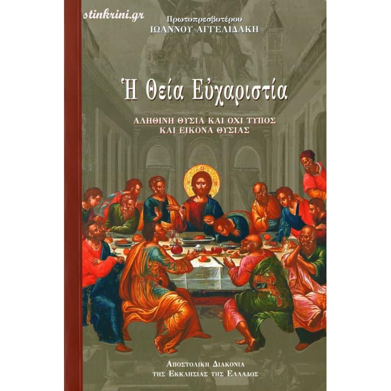 img-i-theia-efcharistia